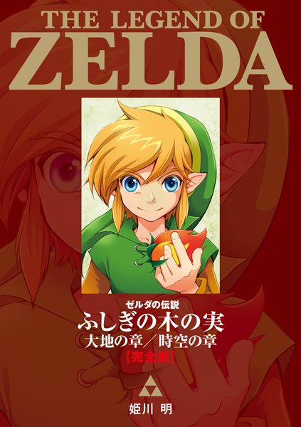 Special Oracle of Ages and Seasons Manga Cover Art